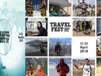 ταξιδιωτικό φεστιβάλ