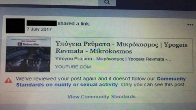 καταγγέλλουν λογοκρισία