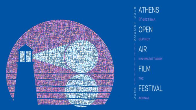 8th Athens Open Air Film Festival