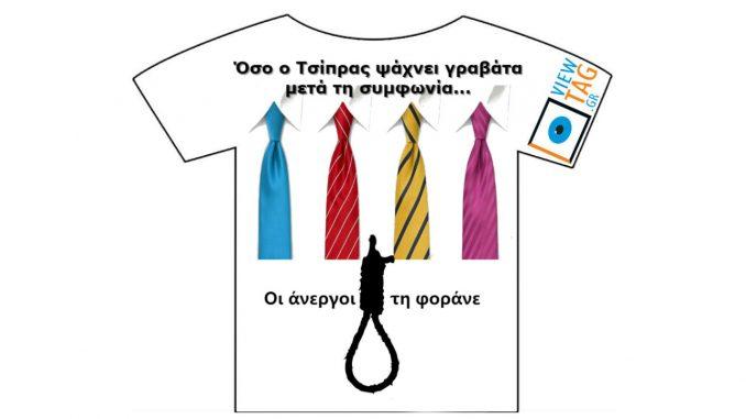Άλλος ψάχνει γραβάτα