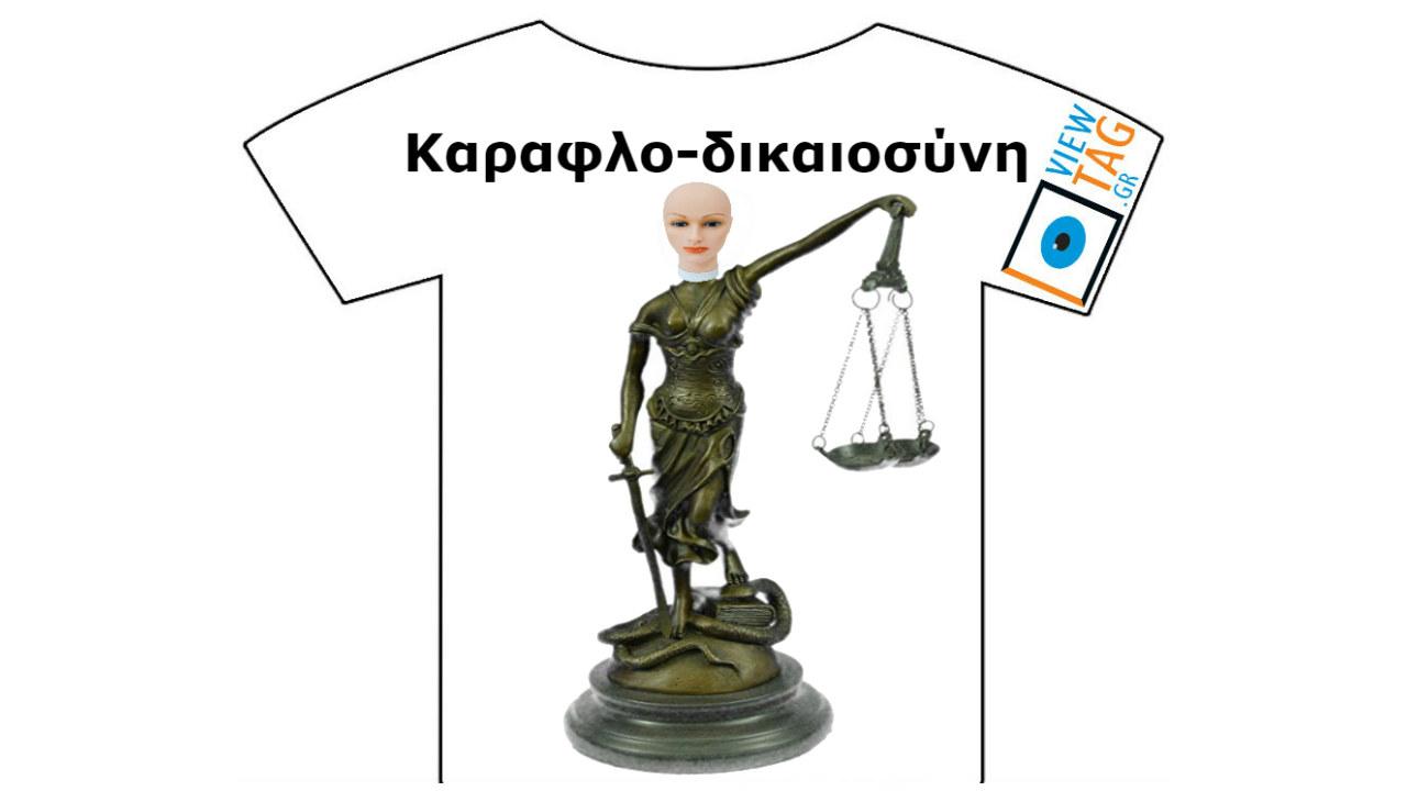 Καραφλή δικαιοσύνη