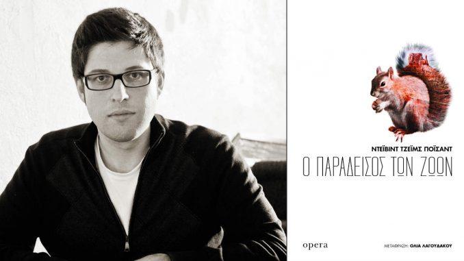 Ντέιβιντ Τζέιμς Ποϊσάντ