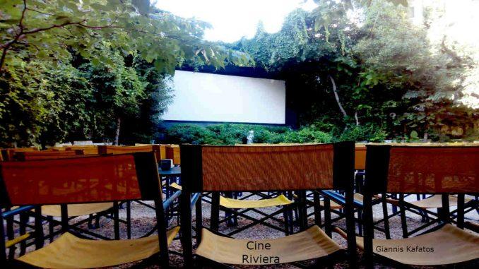 Θερινά σινεμά