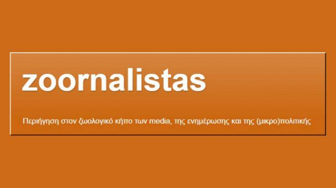 Zoornalistas