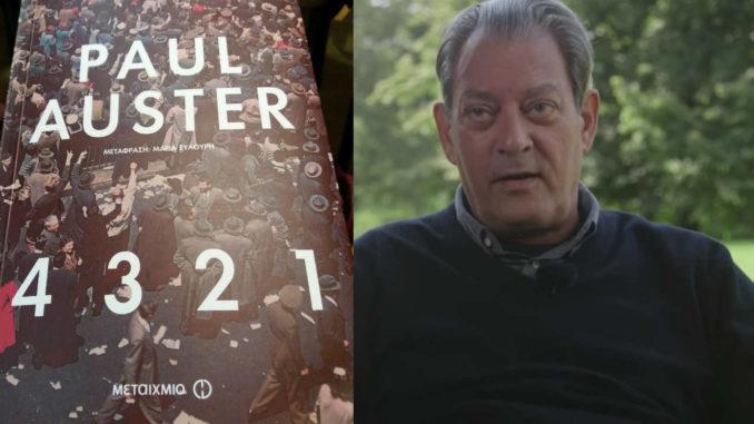 «4 3 2 1» του Πολ Όστερ
