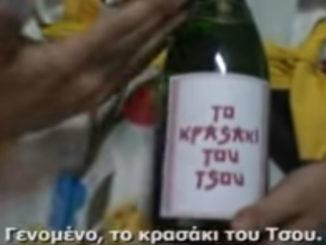 κρασάκι του Τσου
