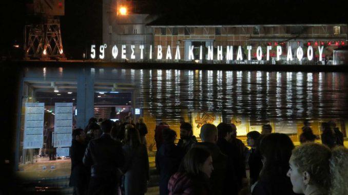 59ο Φεστιβάλ