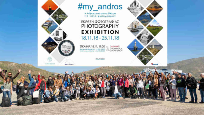 #my_andros