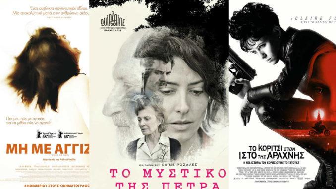 Οι ταινίες
