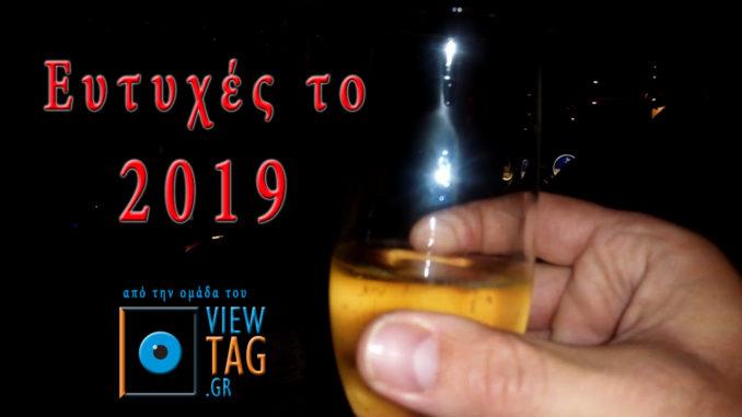 2019 Καλώς
