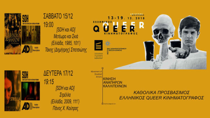 Ελληνικός Queer