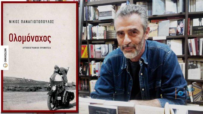 Νίκος Παναγιωτόπουλος: Γράφοντας