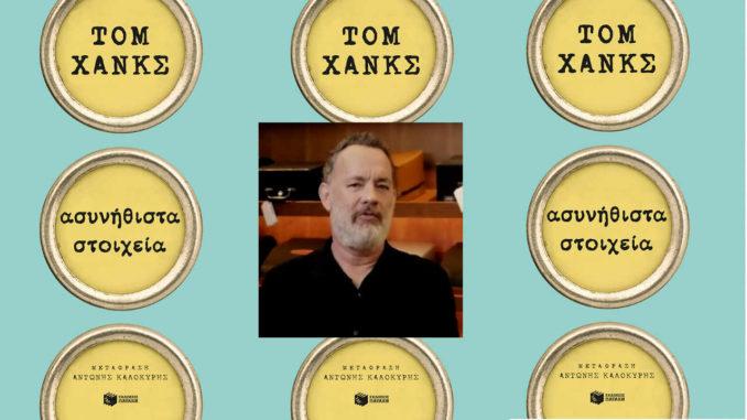 Τομ Χανκς συγγραφέας