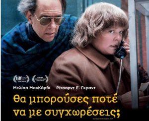 Η νέα κινηματογραφική