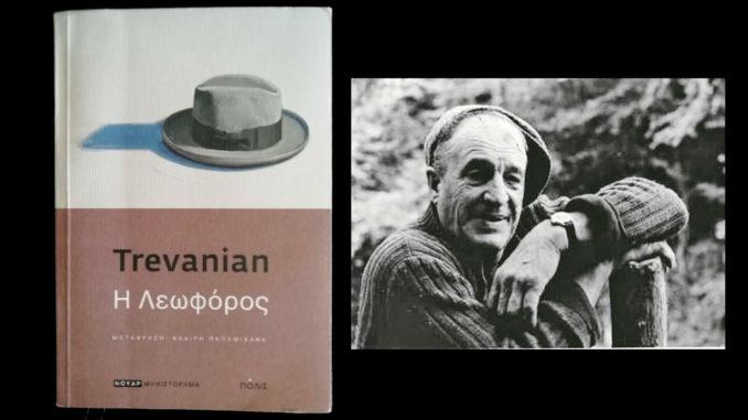 Trevanian