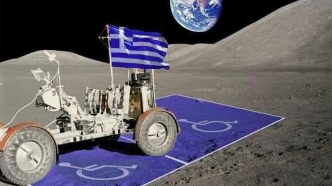 Πάμε Σελήνη;