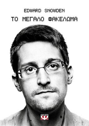 Snowden: Το μεγάλο