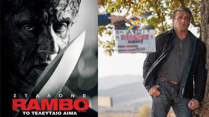 Rambo: Το Τελευταίο