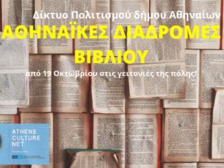 Αθηναϊκές διαδρομές βιβλίου