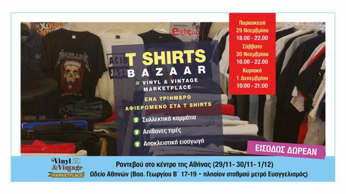Η γιορτή των t- shirts