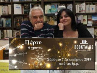 6 χρόνια Booktalks