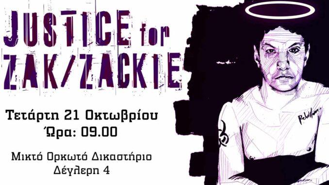 Ζακ Κωστόπουλος: Δολοφονήθηκε