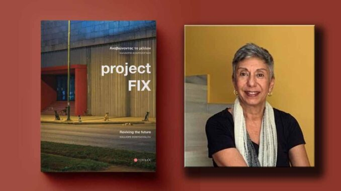 Project Fix
