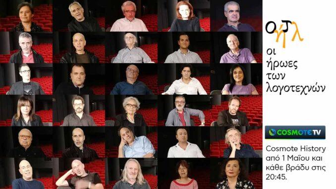 Οι ήρωες των λογοτεχνών
